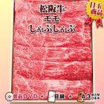 松坂牛のお肉の写真