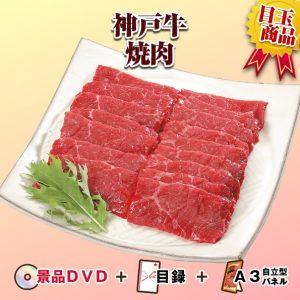 神戸牛の肉の写真