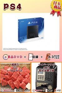 PS4景品の写真