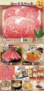 飛騨牛ロースステーキの写真