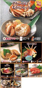 蟹の景品の写真