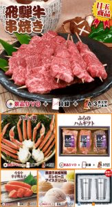 飛騨牛串焼き8点セットの写真