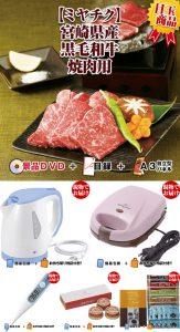 宮崎牛 焼き肉 10点セットの写真