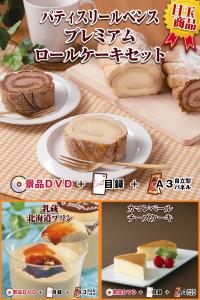 パティスリーベンスプレミアムロールケーキ