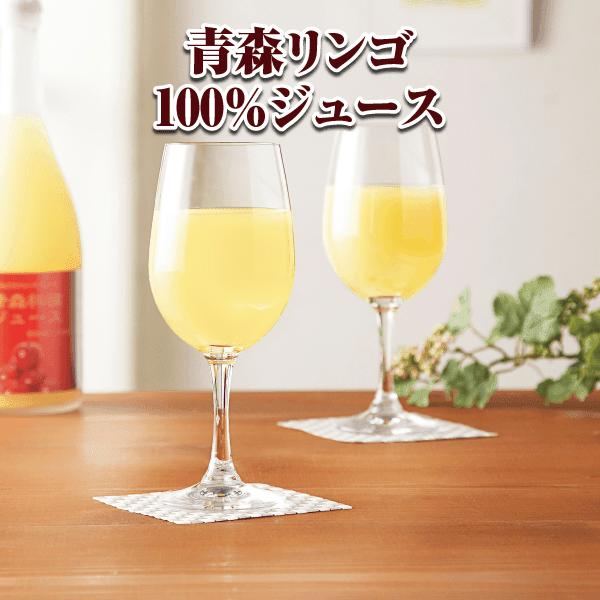 青森リンゴ100%ジュース