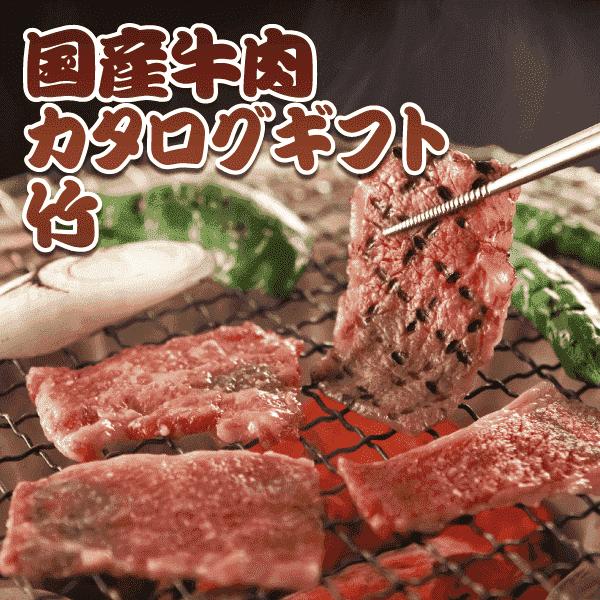 国産牛肉カタログギフト 竹