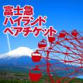 【テーマパークチケット6点セット】