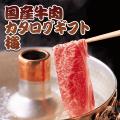 【国産牛肉3点セット】