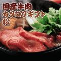 【国産牛肉6点セット】
