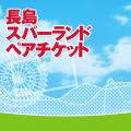 【テーマパークチケット10点セット】