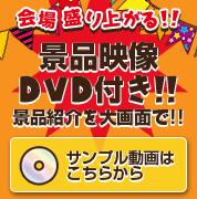 景品映像DVD付き!!景品紹介を大画面で!!