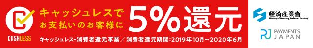 キャッシュレスでお支払いのお客様に5%還元。2019年10月~2020年6月